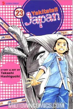 Yakitate Japan Vol 23 TP