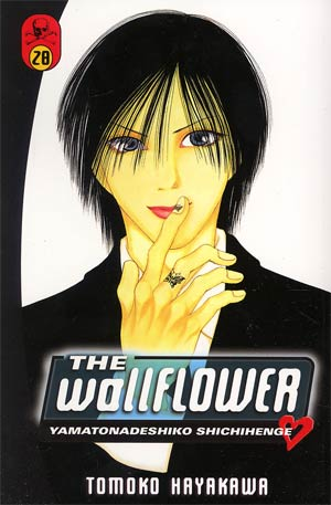 Wallflower Vol 28 GN
