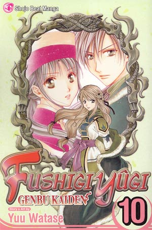 Fushigi Yugi Genbu Kaiden Vol 10 TP