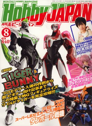 Hobby Japan #104 Aug 2012