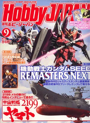 Hobby Japan #105 Sep 2012