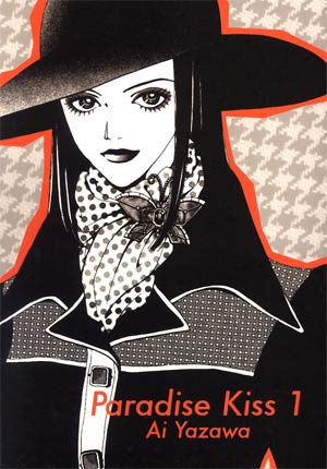 Paradise Kiss Vol 1 TP Vertical Edition