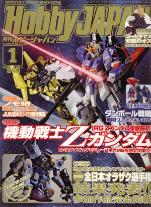 Hobby Japan #109 Jan 2013