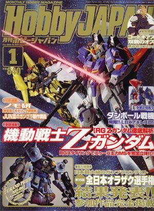 Hobby Japan #109 Jan 2013