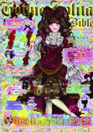 Gothic & Lolita Bible #45
