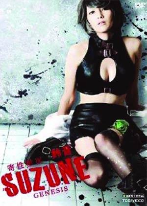 Suzune Genesis DVD