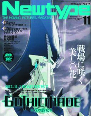Newtype #70 Mar 2013