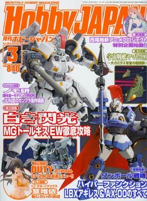 Hobby Japan #111 Mar 2013