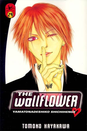 Wallflower Vol 29 GN