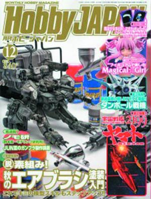 Hobby Japan #112 Apr 2013