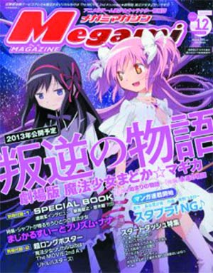 Megami #84 Apr 2013
