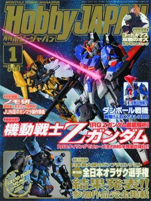Hobby Japan #113 May 2013
