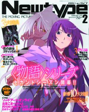 Newtype #73 Jun 2013