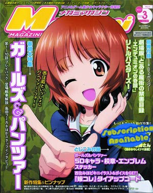 Megami #90 Oct 2013