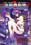 Ghost In The Shell GN Kodansha Edition