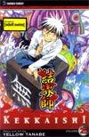 Kekkaishi Vol 25 GN
