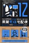 Kurosagi Corpse Delivery Service Vol 12 TP
