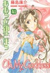 Oh My Goddess Vol 41 TP