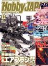 Hobby Japan #108 Dec 2012