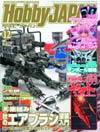Hobby Japan #112 Apr 2013