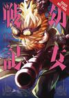 Saga Of Tanya The Evil Vol 2 GN