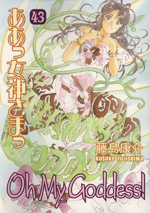 Oh My Goddess Vol 43 TP