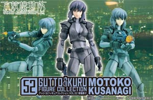 GFC-052 Ghost In The Shell Stand Alone Complex Kusanagi Motoko Figure