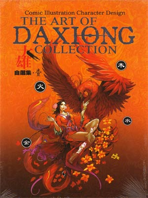 Art Of Daxiong Collection HC