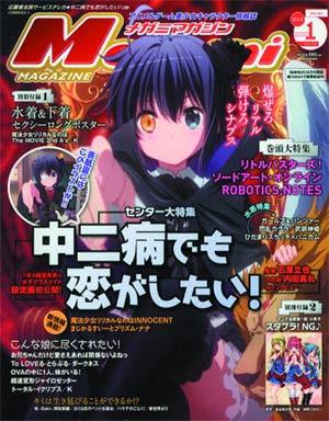 Megami #85 May 2013