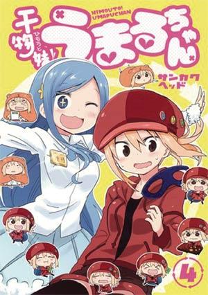Himouto Umari-Chan Vol 4 GN