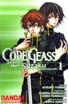 Code Geass Suzaku Of The Counterattack Vol 1 GN