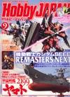 Hobby Japan #105 Sep 2012