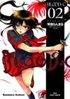 Blood-C Vol 2 GN