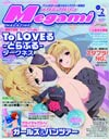 Megami #86 Jun 2013