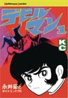Devilman Classic Collection Vol 1 GN