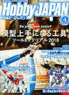 "Hobby Japan #172 Apr 2018  <font color=""#FF0000"" style=""font-weight:BOLD"">(CLEARANCE)</FONT>"