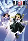 Battle Angel Alita Mars Chronicle Vol 4 GN