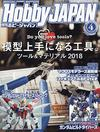 "Hobby Japan #177 September 2018  <font color=""#FF0000"" style=""font-weight:BOLD"">(CLEARANCE)</FONT>"