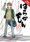 Barakamon Vol 16 TP