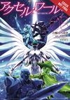 Accel World Vol 8 GN