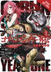Goblin Slayer Side Story Year One Vol 1 GN