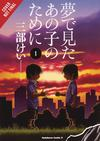 For The Kid I Saw In My Dreams Vol 1 HC