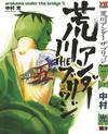 Arakawa Under The Bridge Vol 5 GN