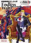 Mobile Suit Gundam Wing Endless Waltz Glory Of The Losers Vol 10 GN