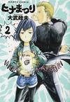 Hinamatsuri Vol 2 GN