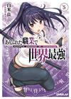 Arifureta From Commonplace To Worlds Strongest Light Novel Vol 5