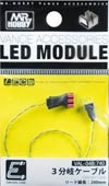 Mr. Hobby Vance Accessories LED Module - 3 Branch Extension Cable