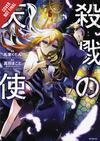 Angels Of Death Vol 6 GN