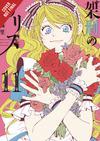 Alice In Murderland Vol 11 HC