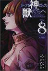 ABANDONED SACRED BEASTS GN VOL 08 (C: 0-1-0)